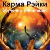 Кармические рейки семинар в Севастополе