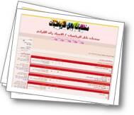 http://raeed.ahladalil.com
