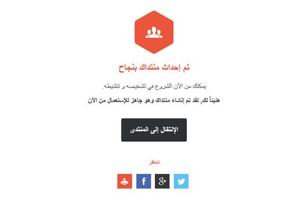 طريقة انشاء منتدى مجاني مع أحلى منتدى Ahlamontada بتقنية phpBB