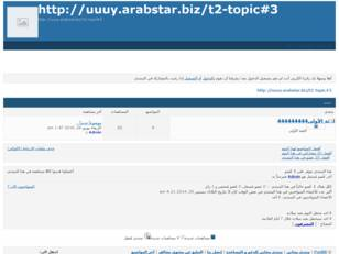 http://uuuy.arabstar.biz/t2-topic#3