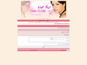 DIALA ODEH OFFICALL FANCLUB
