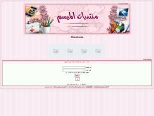 http://www.almaisam.yoo7.com