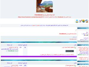 فرند بوك تسالي ومرح friendbook
