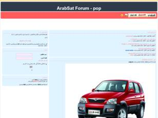 http://ArabSat.forum.st