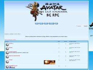 Avatar the last airbender RPG