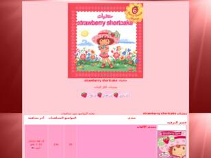 منتديات strawberry shortcake
