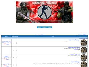 منتدى counter strike