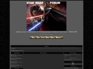 Star Wars Forum