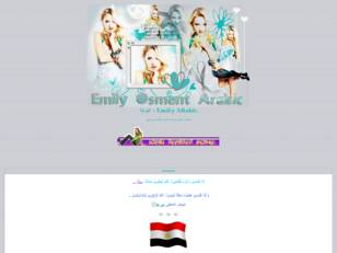 emily arabic world