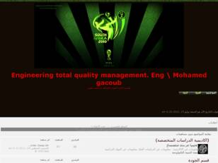 Engineering total quality management. Eng Mohame