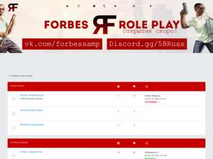 Форум - Forbes Role Play