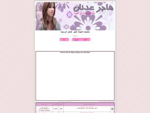 Hajar Adnane : Welcome to the official website
