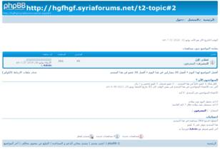 http://hgfhgf.syriaforums.net/t2-topic#2