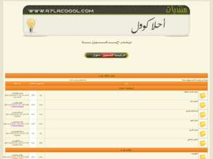 Wellcome to A7lacoool.com