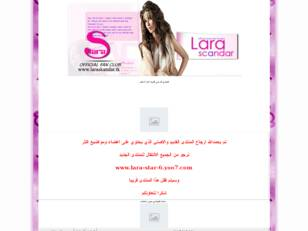 Lara Scandar Official Website