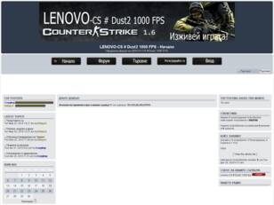 LENOVO-CS # Dust2 1000 FPS