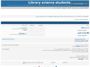 Library science students