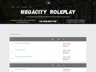 Форум MegaCity Role Play