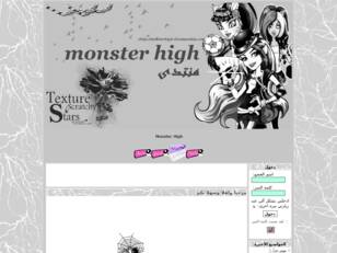 منتدى Monster High
