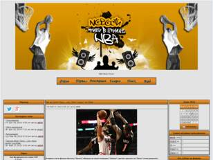 NBA Stars News & Forum | Форум и новости NBA, баскетбола