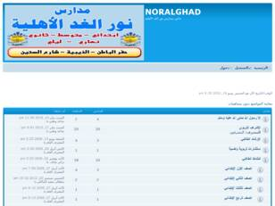 noralghad