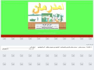 Free forum : OMDURMAN INTERNET