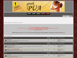 PUA: Pick Up Artist - greek forum