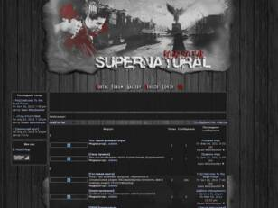 Supernatural: road so far