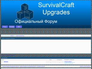 Форум SurvivalCraft Upgrades