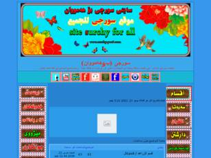سورجی بۆهەمووان.surchy site for all