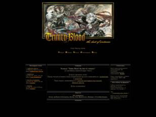 Trinity Blood: the dust of centuries