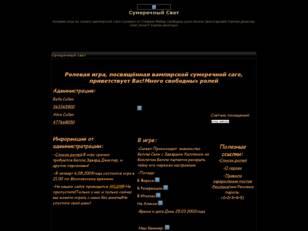 Ролевая игра форум twilight многопользовательская браузерная ролевая онлайн-игра, бесплатная