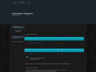 Ultimatum Project's official forum