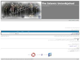 The Islamic Union&jehad