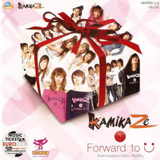 Kamikaze - Forward to U (Compilation) 271122forward_to_u