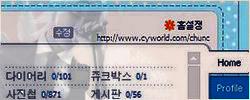 Devil Beside You-RPG 272152486202cyworld_copie