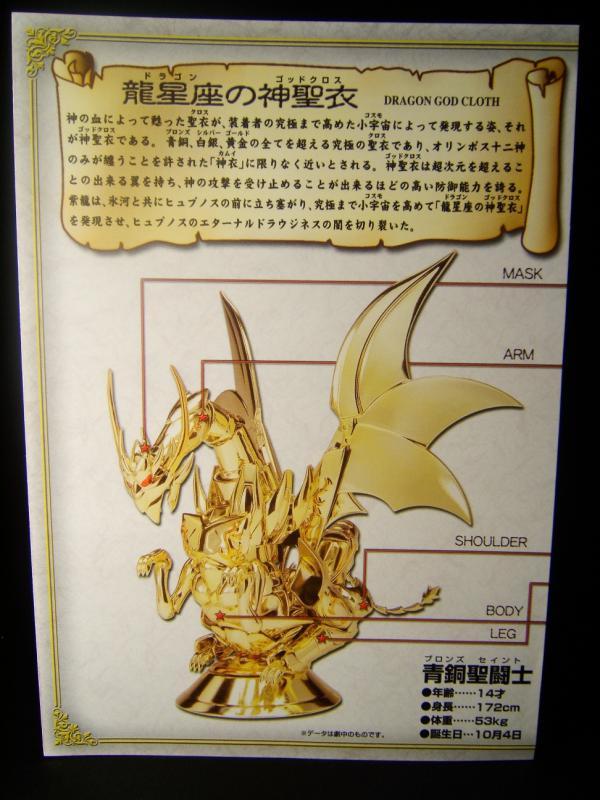 Dragon no Shiryu God Cloth ~ORIGINAL COLOR EDITION~ 362043DSCF6453