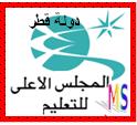 المجلس الأعلى للتعليم في قطر