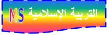 منتدى التربية الأسلامية