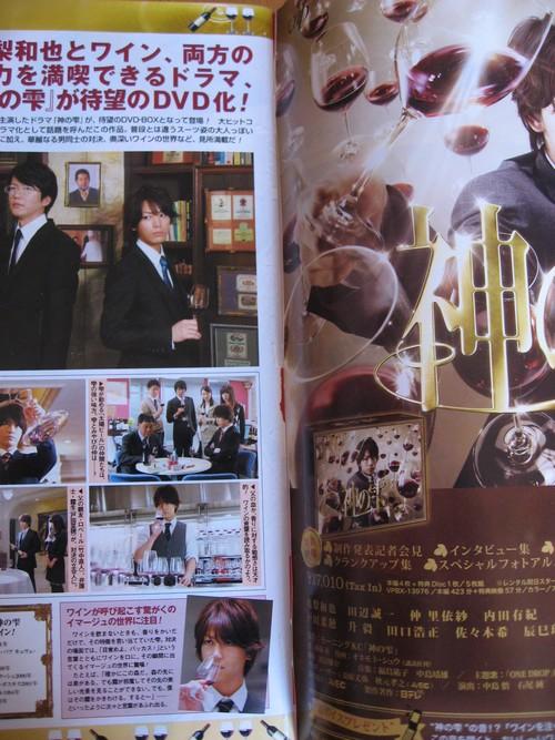 Vend magazines japonais... 43365IMG_2084