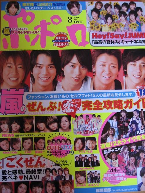 Vend magazines japonais... 445494IMG_2083