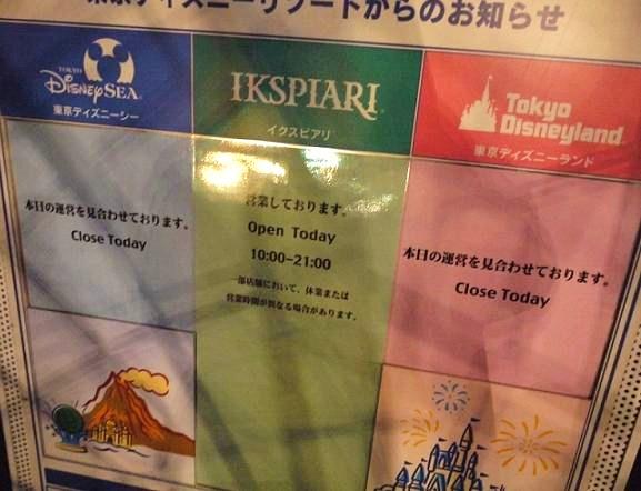 [Tokyo Disney Resort] Séisme au Japon - Fermeture du 11 mars au 14 avril 2011 - Page 11 446613201103311675182
