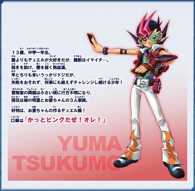 Yu-Gi-Oh! ZEXAL - Page 10 461260Yuma
