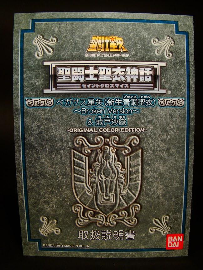"""ATHENA + PEGASUS V2 """"Broken Version"""" ORIGINAL COLOR EDITION 559522DSC00854"""
