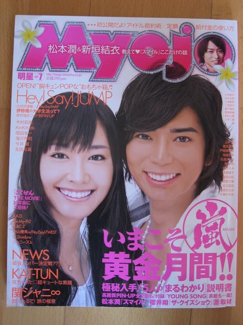 Vend magazines japonais... 575816IMG_2074