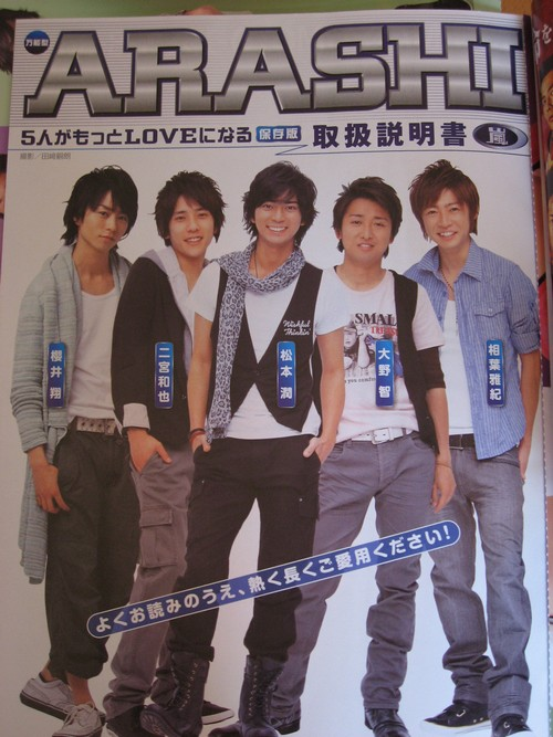Vend magazines japonais... 639174IMG_2082