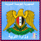 وزارة التربية للجمهورية العربية السورية