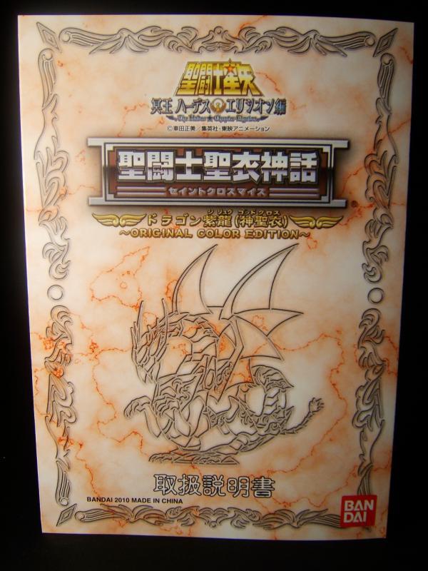 Dragon no Shiryu God Cloth ~ORIGINAL COLOR EDITION~ 821413DSCF6450