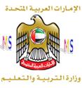 وزارة التربية و التعليم للأمارات العربية المتحدة