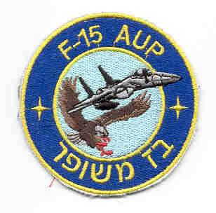 Badge et insigne de Tsahal. 864022F_15_20AUP